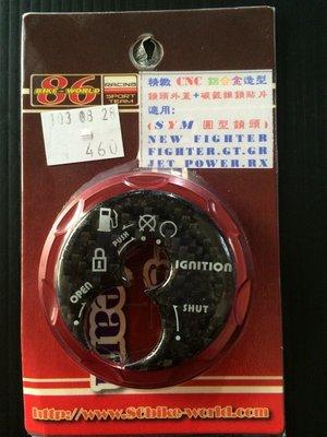 《Ys永欣》86部品 精緻CNC鋁合金造型 鎖頭外蓋+碳纖維鎖貼片 NEW FIGHTER JET POWER 紅色