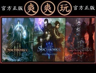 PC版 爽爽玩 STEAM SpellForce 3 Loyalty Pack 咒語力量3 魔幻世紀3 系列組合包