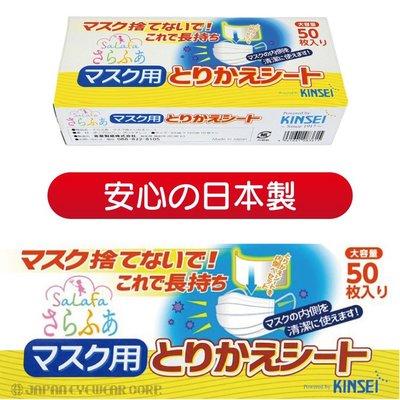 ✿花奈子✿日本製 KINSEI 50入 口罩濾紙 口罩紙 口罩 更換 清潔 乾淨 衛生 隨身攜帶 延長口罩使用 替換紙