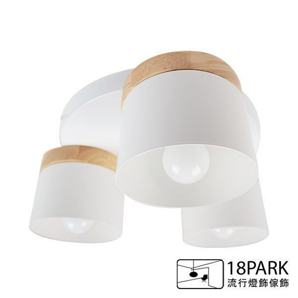 【18Park 】原木風格 Woodenfloor [ 木樓吸頂燈-三燈 ]