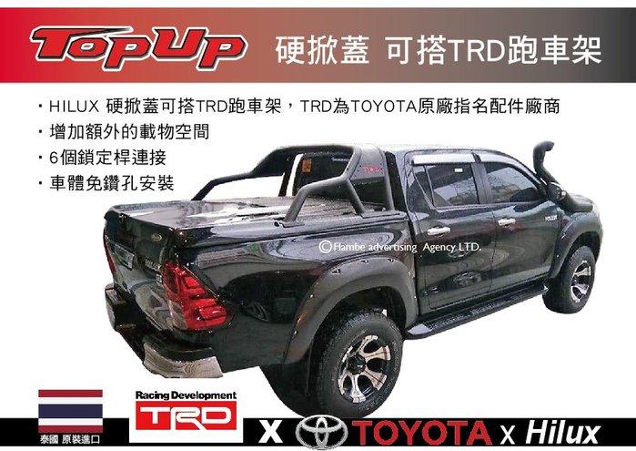 ||MyRack|| TopUp TOYOTA Hilux 硬掀蓋 可搭TRD跑車架 皮卡後斗 跑車架另購