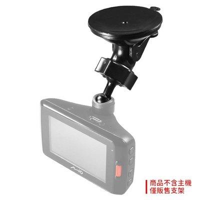 D37 Mio 行車紀錄器 專用吸盤 支架 MiVue 833 838 751 791s 795 C355 C570 C572 C550 698 支架王