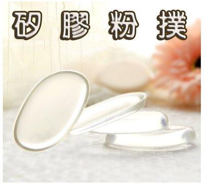 【午安。小姐】韓國熱銷 矽膠粉撲 女人我最大推薦 精華液 氣墊 氣墊粉餅