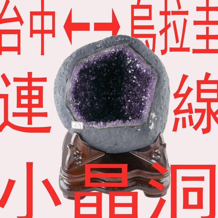 『上久水晶』_天然頂級烏拉圭紫水晶洞__4.7公斤___堅持賣好貨紫晶洞__財位首選__台中晶洞