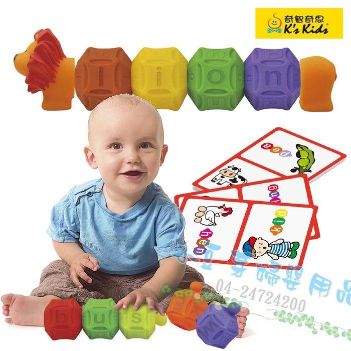 K's Kids 彩色安全積木—有趣的字母 §小豆芽§ K's Kids 奇智奇思 彩色安全積木—有趣的字母