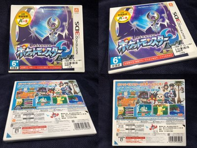 3DS 精靈寶可夢 月亮 中文繁體版 全新品 皮卡丘 神奇寶貝 口袋怪獸