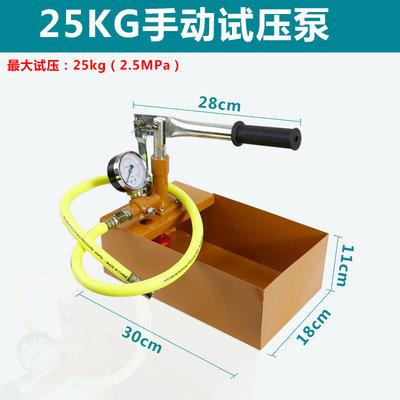 熱賣手動試壓泵25KG 水管打壓機PPR管道水壓測試測壓器40kg手提 25kg手動試壓泵