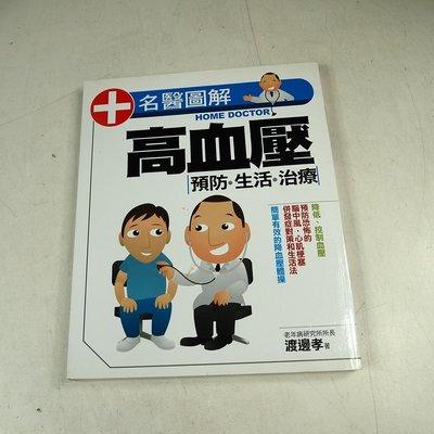 【懶得出門二手書】《高血壓 預防.生活.治療》ISBN:9866681475│楓書坊│渡邊 孝│八成新(12A25)