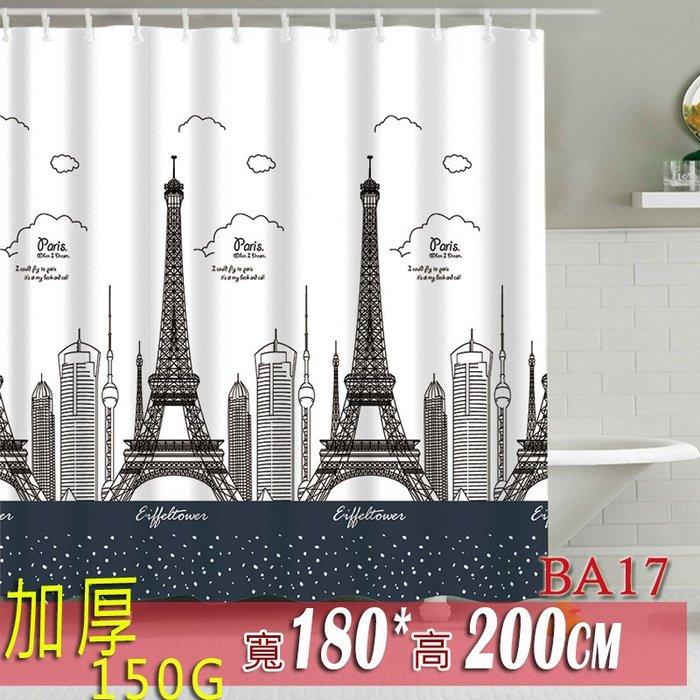 [現貨][贈小禮] 鐵塔 180*200 滌綸布 浴簾 門簾 窗簾 防水潑簾 隔間簾 乾溼分離 附掛勾