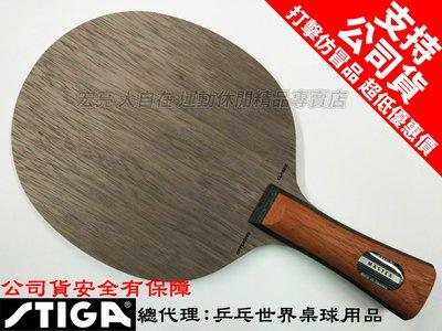 宏亮 含稅附發票 STIGA 桌球拍 乒乓球拍 Offensive Classic OC 經典純木5夾 刀版 STFL