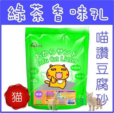 **貓狗大王**喵讚天然豆腐砂  可沖馬桶/結塊/除臭/抗菌/環保/綠茶香味7L (2.8kg)----1包內可超取