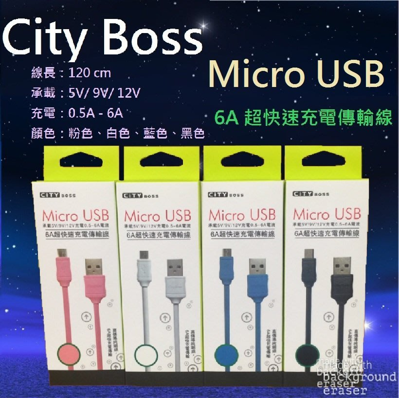 City Boss Sony Xperia Z3 Compact Micro USB 6A超快速充電傳輸線