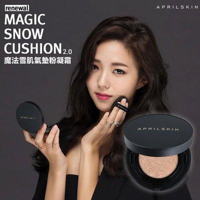 **幸福泉** 韓國 APRILSKIN【R2983】最新二代 魔法雪肌氣墊粉凝霜/氣墊粉餅 15g.特惠價$499