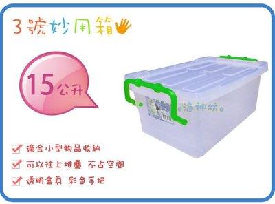 =海神坊=台灣製 J003 3號妙用箱 萬用箱 整理箱 掀蓋式透明收納箱 置物箱 附蓋 15L 40入3900元免運