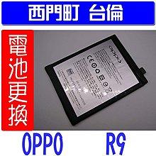 【西門町台倫】全新商品 OPPO R9 原廠電池*3.8V/2750mAh*BLP609