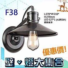 特價1888元§LED333§(33HV251)太陽能投射燈 LED-50W白光 適用戶外庭院照明燈/停車場燈另有崁燈