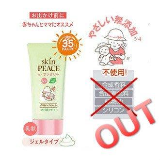 ❮Bella日貨❯日本製 SKIN PEACE 嬰幼兒專用 無添加 SPF35 PA+++ 防蚊防曬乳~防汗水配方