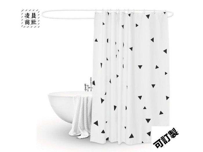 凌晨商社 /可訂製 小清新 北歐文青 黑白 三角 簡約 窗簾 幾何 法式 浪漫 浴室 防水 乾濕分離  可機洗 防霉浴簾