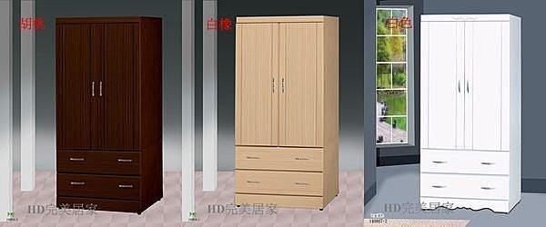 【DH】貨號HY320經典3X6衣櫃備有五色。極簡俐落,亮麗設計。主要地區免運費