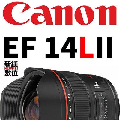 【新鎂】平輸 Canon EF 14mm F2.8 L II USM