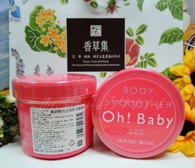 【Just Herb香草集】oh! baby~親愛寶貝去角質美體霜(原味) 570g (優惠價$790)