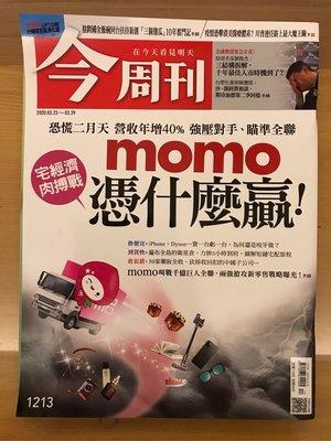 二手 書 今周刊~1213期 2020/3/23-29 momo憑什麼贏! 宅經濟肉搏戰 恐慌二月天 營收年增40%