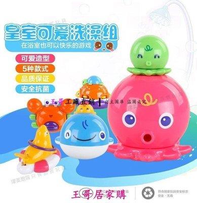 【王哥】皇室嬰兒玩具0-1歲 寶寶嬰幼兒洗澡游泳玩具兒童戲水噴水玩具DX-118979