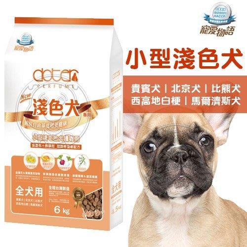 【🐱🐶培菓寵物48H出貨🐰🐹】寵愛物語《小型淺毛色犬》腸胃保健配方-6kg 特價659元(限宅配)(自取不打折)