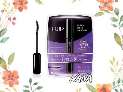 ♡NANA♡D-up 超激長睫毛膏 8g