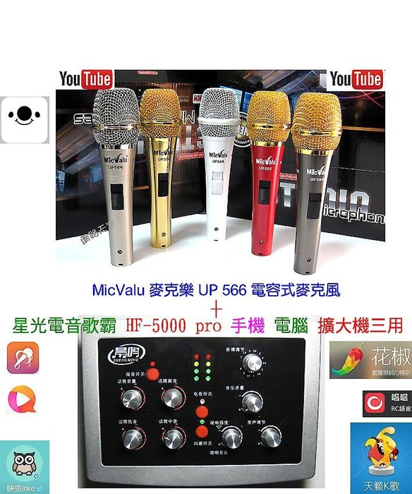 手機直播+電腦播歌套餐:星光電音歌霸 HF-5000 pro+ MicValu 麥克樂 UP 566送166音效軟體