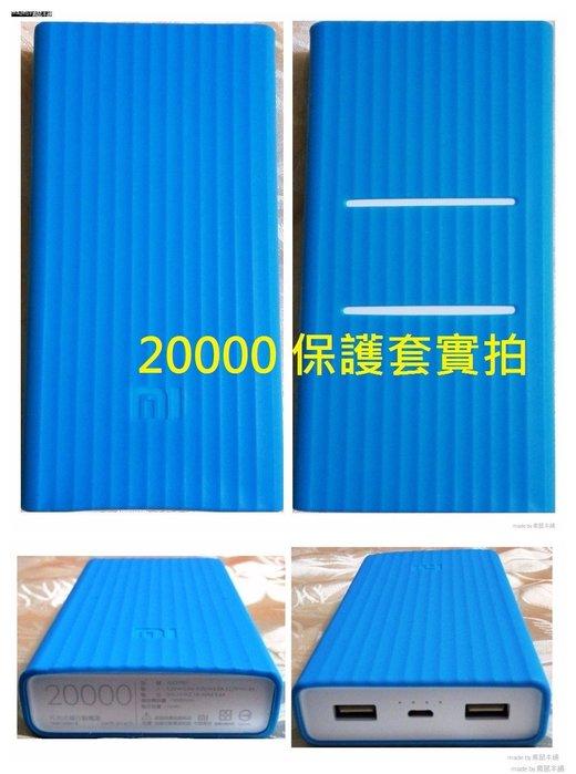 優質】小米行動電源 20000 mah 優質保護套 行動電源 保護套 矽膠套 小米行動電源2 2代 二代 2c 2C