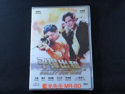 [藍光先生DVD] 子彈出租 Bullet For Hire