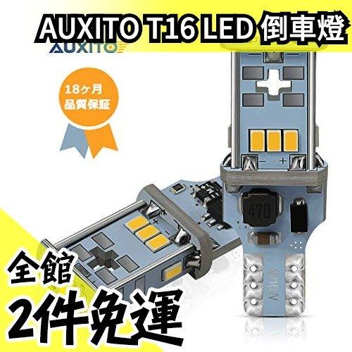 日本空運 AUXITO T16 LED倒車燈 高亮度燈珠 10顆晶片 輔助燈泡白光 12V 無極性 5萬小時【水貨碼頭】