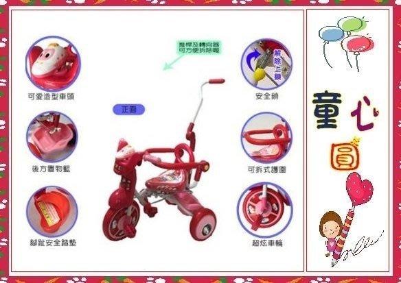兒童摺疊豪華三輪車可後控~台灣製外銷精品~紅色新幹線*童心玩具1館