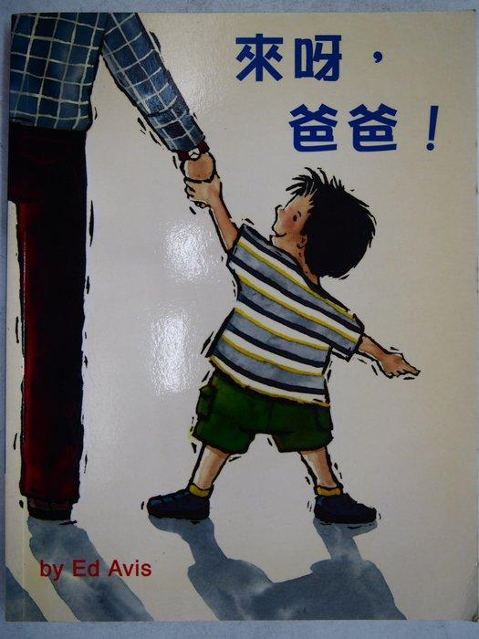 【月界二手書店】來呀,爸爸!(絕版)_Ed Avis_啟思教育出版 〖家庭親子〗CLR