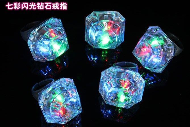 【夜市王】鑽石戒指LED發光戒指 仿真鑽石19元