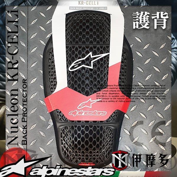 伊摩多※義大利Alpinestars NUCLEON KR-CELLi 內裝式護背 龜背 CE認證護具 打孔透氣網洞