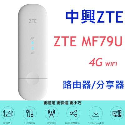 【最新款】中興 ZTE MF79U 4G WIFI路由器無線網卡分享器 MF79 E8372h e5573 e3372