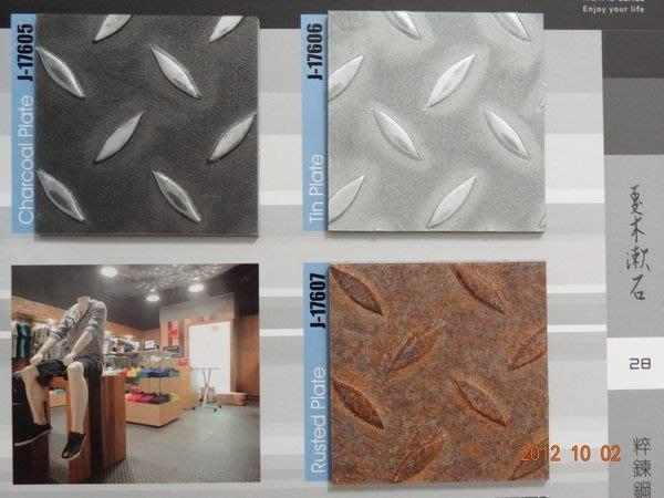 時尚塑膠地板賴桑~ 夏木溯石系列~ 寬版長條石紋塑膠地板~每坪只要2500元起(新發售)