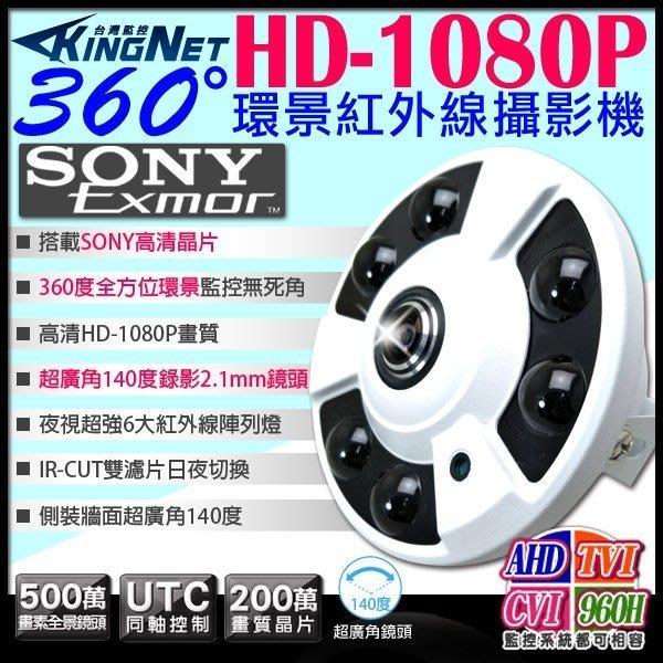 500萬畫素紅外線 360度全景網路攝影機 SONY HD1080P晶片6陣列燈飛碟式 即時監控無死角