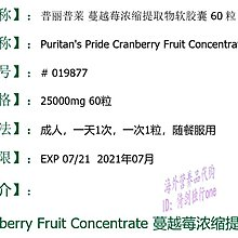 Network美奧代購~普麗普萊 蔓越莓Cranberry Fruit Concentrate 25000MG 60粒19877