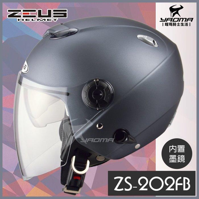 ZEUS安全帽 ZS-202FB 消光鐵灰 彈性鐵灰 素色 內置鏡片 半罩 3/4罩 內襯可拆 ZS202FB 耀瑪騎士