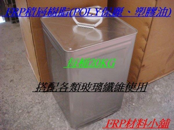 FRP材料小舖..20KG裝FRP模用樹脂2660..ISO等級能耐高溫及具備優異耐候性..只要2400元..
