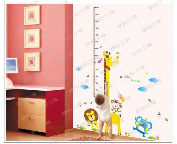 壁貼工場-可超取 三代特大尺寸壁 壁貼 牆貼室內佈置 長頸鹿 身高貼 組合貼 AY7015-AB