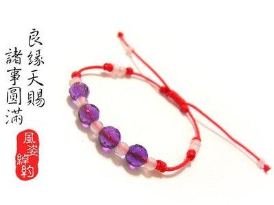 風姿綽約--召喚子嗣手環(J714)~ 紅線配上粉晶及紫水晶~ 求子嗣~求得姻緣