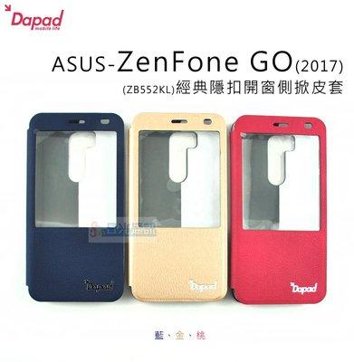 日光通訊@DAPAD原廠 【新品】ASUS ZenFone GO(2017 ZB552KL 經典隱扣開窗側掀皮套