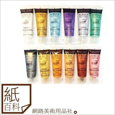 【紙百科】UMAE奧瑪 一般色壓克力顏料 75ml / 多色可選擇