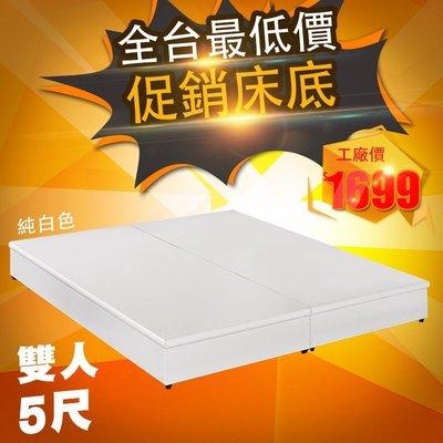 【IKHOUSE】雅木-木芯板床底-雙人5尺-兩件式組合-純白色下標區