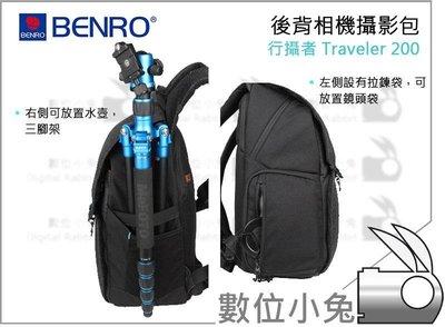 數位小兔【BENRO 行攝者 Traveler 200 後背相機攝影包】百諾 雙肩 相機包 一機 二鏡 一閃 13吋筆電