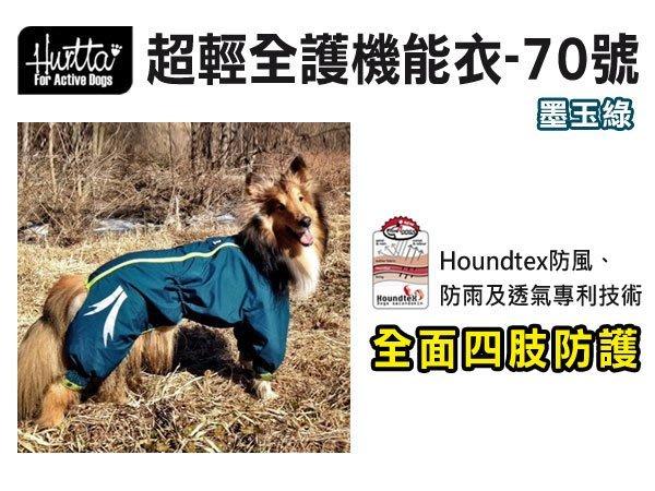 SNOW的家【訂購】Hurtta 超輕全護機能衣 70號墨玉綠 四肢防護、透氣雨衣(82050748